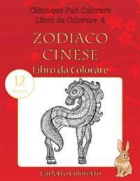 Zodiaco Cinese Libro Da Colorare: 12 Disegni