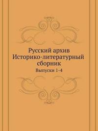 Russkij Arhiv. Istoriko-Literaturnyj Sbornik Vypuski 1-4