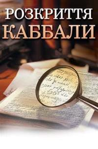 Kabbalah Revealed in Ukrainian: A Guide to a More Peaceful Life