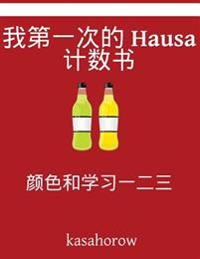 My First Chinese-Hausa Counting Book: Colour and Learn 1 2 3