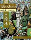 Lady White Snake: A Tale from Chinese Opera: Bilingual - Simplified Chinese and English
