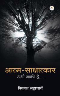 Atma-Sakshatkar Abhi Baki Hai....