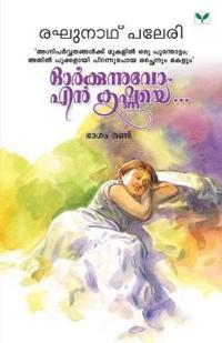 Orkkunnuvo En Krishnaye - Part II