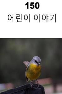 150 Children's Stories (Korean)