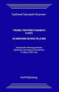 Uchenie Grigoriya Grabovogo O Boge. Rasshirenie Vechnosti Dushi.