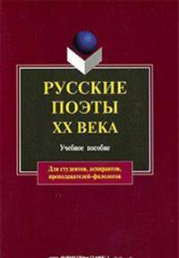 Russkie Poety XX Veka