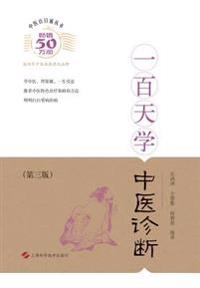 100 Days to Learn the Diagnosis of Chinese Medicine (Third Edition)