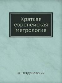 Kratkaya Evropejskaya Metrologiya