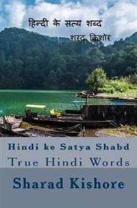 Hindi Ke Satya Shabd: True Hindi Words
