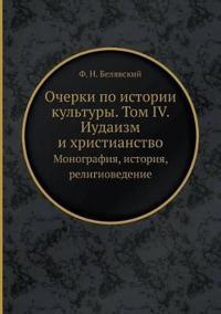 Ocherki Po Istorii Kultury. Tom IV. Iudaizm I Hristianstvo Monografiya, Istoriya, Religiovedenie