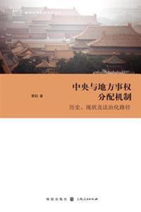中央与地方事权&#20 --历史、现状及法&#27 - 世纪集