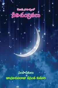 Telugu Sahityamulo Neethi Chandrikalu