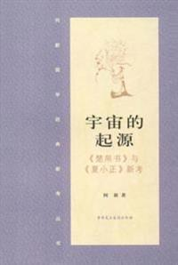 Origin of the Universe: New Explanations of The Chu Silk Manuscript and The Xiaozheng Chinese Calandar