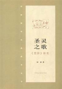 Songs of the Holy Spirits: New Explanations of The Songs of Chu