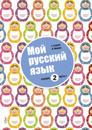 Mitt språk är ryska 2 del 1 - Ryska som modersmål