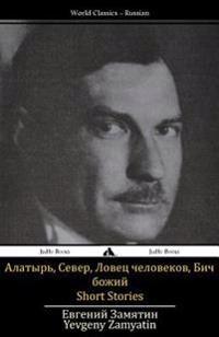 Short Stories: Alatyr', Sever, Bich Bozhiy, Lovec Chelovekov