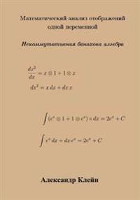 Single Variable Calculus (Russian Edition): Banach Algebra