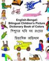 English-Bengali Bilingual Children's Picture Dictionary Book of Colors