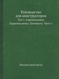 Rukovodstvo Dlya Konstruktorov Tom 1. Aerodinamika. Gidromehanika. Prochnost. Chast 1