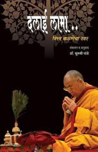 Dalai Lama (Vishva Karunesha Swar)