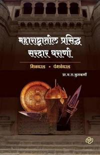 Maharashtratil Prasidha Sardar Gharani