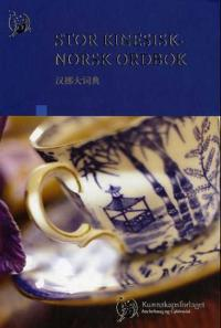 Stor kinesisk-norsk ordbok