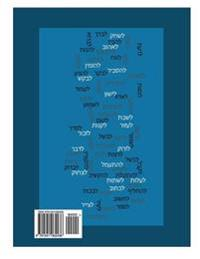 Learning Hebrew: Learning Hebrew - Part 1- Learn to Speak Hebrew - By Hemda Cohen - Learn 100 Basic Verbs in Present Tence for Everyday
