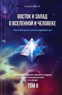 Vostok I Zapad O Vselennoy I Cheloveke (Russian Edition) - 2 Tom: Tajnaja Doktrina V Svete Segodnjashnego Dnja (V 3-X Tomax)