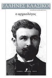 Andreas Karkavitsas, O Arxaiologos