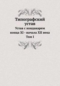 Tipografskij Ustav. Tom 1 Ustav S Kondakarem Kontsa XI - Nachala XII Veka
