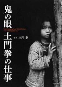 The Photography of Domon Ken: An Indefatigable Soul