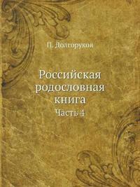 Rossijskaya Rodoslovnaya Kniga Chast 4