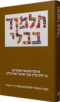 The Steinsaltz Talmud Bavli: Tractate Ta'anit & Megilla, Large