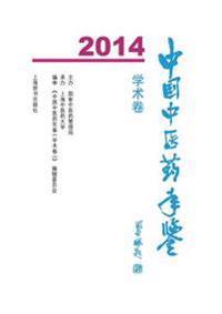 中国中医药年鉴&#65 - 世纪集团