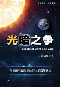 Chinese Version of Debate of Light and Dark: A 100 Year Bet with NASA