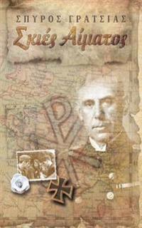 Skies Aimatos (Shadows of Blood) the C Enigma - Greek Edition