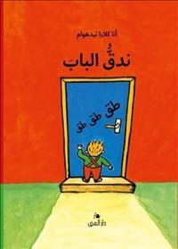 Knacka på! (arabiska)