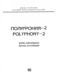 Polyphony-2. Bayan, accordion. Toim. A. Sudarikov