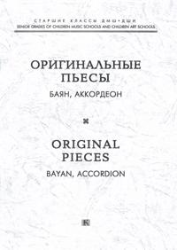 Original pieces. Bayan, accordion. Ed. by A. Sudarikov