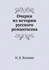 Ocherki Iz Istorii Russkogo Romantizma