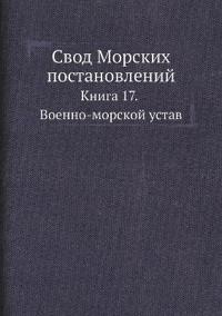Svod Morskih Postanovlenij Kniga 17. Voenno-Morskoj Ustav