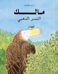 Örjan den höjdrädda örnen (arabiska)
