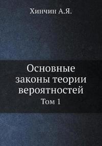 Osnovnye Zakony Teorii Veroyatnostej Tom 1