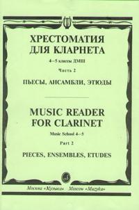 Opetusmateriaalikokoelma klarinetille, 4.-5. luokka. Osa 2. Kappaleita, etydejä ja yhteissoittoja. Toim. Mozgovenko I.