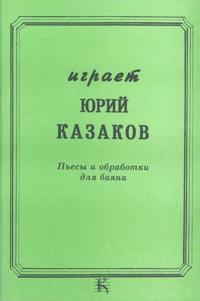 Kappaleita ja sovituksia harmonikalle Juri Kazakovin ohjelmistosta.