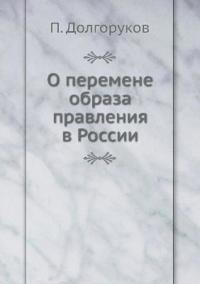 O Peremene Obraza Pravleniya V Rossii