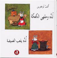 Ludde leker kurragömma (arabiska)