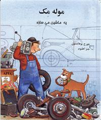Mulle Meck bygger en bil (persiska)