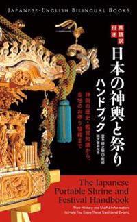 The Japanese Portable Shrine and Festival Handbook
