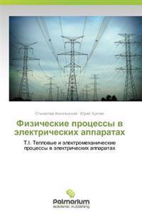 Fizicheskie Protsessy V Elektricheskikh Apparatakh